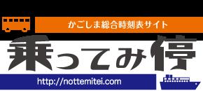 鹿児島県内の公共交通機関をまとめて掲載した唯一のサイトです!バス・路面電車・フェリー・高速船・航空便・JR等を掲載。簡単・見やすい・調べやすい。スマホ・PC対応でビジネスやレジャーでご活用下さい。乗ってみ停-のってみてい- 鹿児島県総合時刻表サイト-
