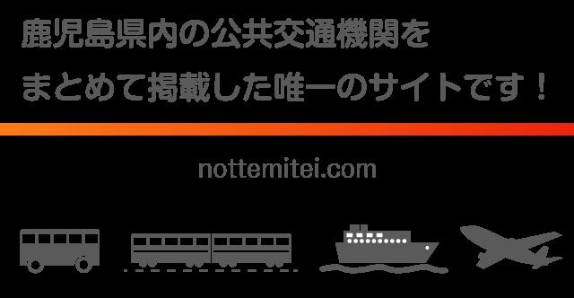鹿児島県内の公共交通機関をまとめて掲載した唯一のサイトです!バス・路面電車・フェリー・高速船・航空便・JR等を掲載。簡単・見やすい・調べやすい。スマホ・PC対応でビジネスやレジャーでご活用下さい。