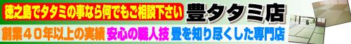 豊タタミ店バナー